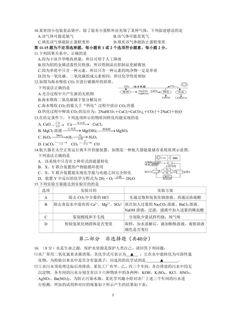 江苏省泰州市2021年中考适应性考试化学试卷(word版,含答案)
