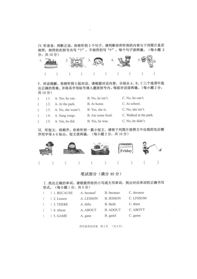 广西南宁市西乡塘区2020-2021学年第二学期四年级英语期末试题 (扫描版含答案,含听力原文,无音频)