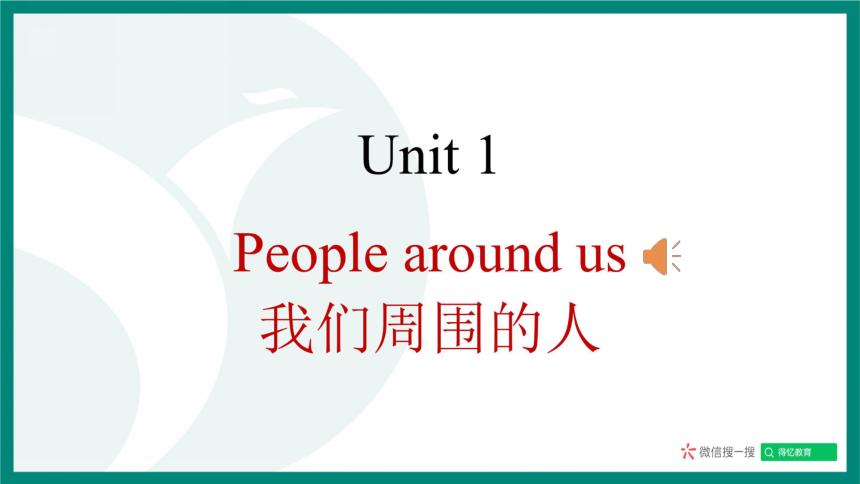 牛津深圳版(广州沈阳通用)七下单词记忆课件 音频点读版(Module1-Unit1)