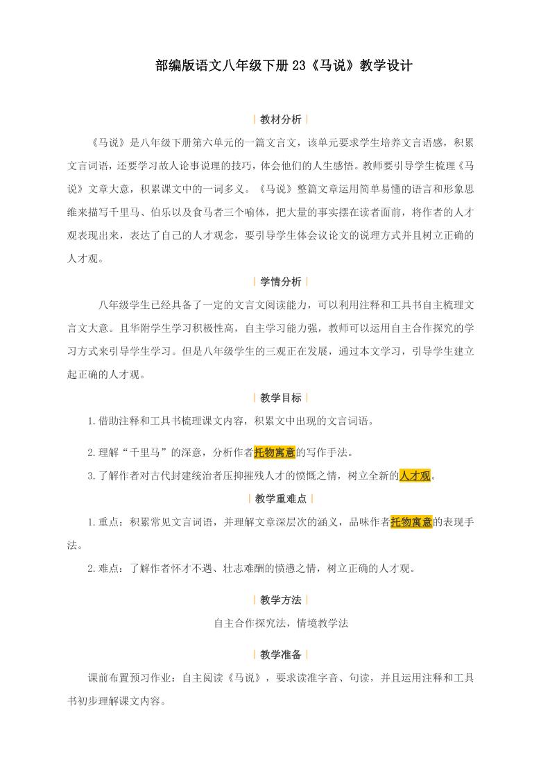 部编版语文八年级下册 第23课《马说》教学设计 (word版,共6页)