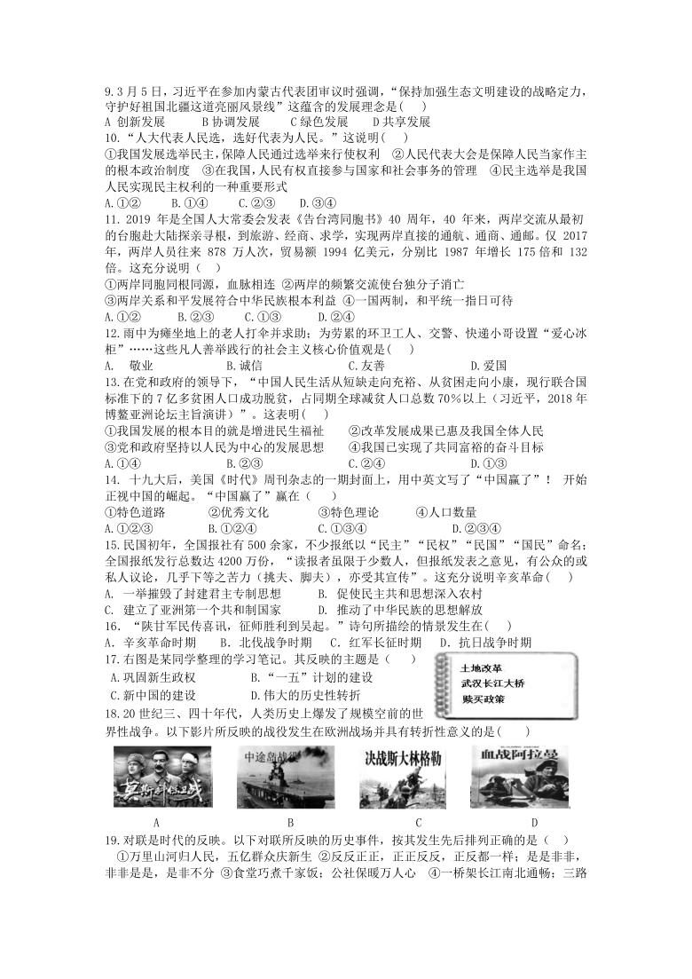 2021.05九年级下社会道法独立作业