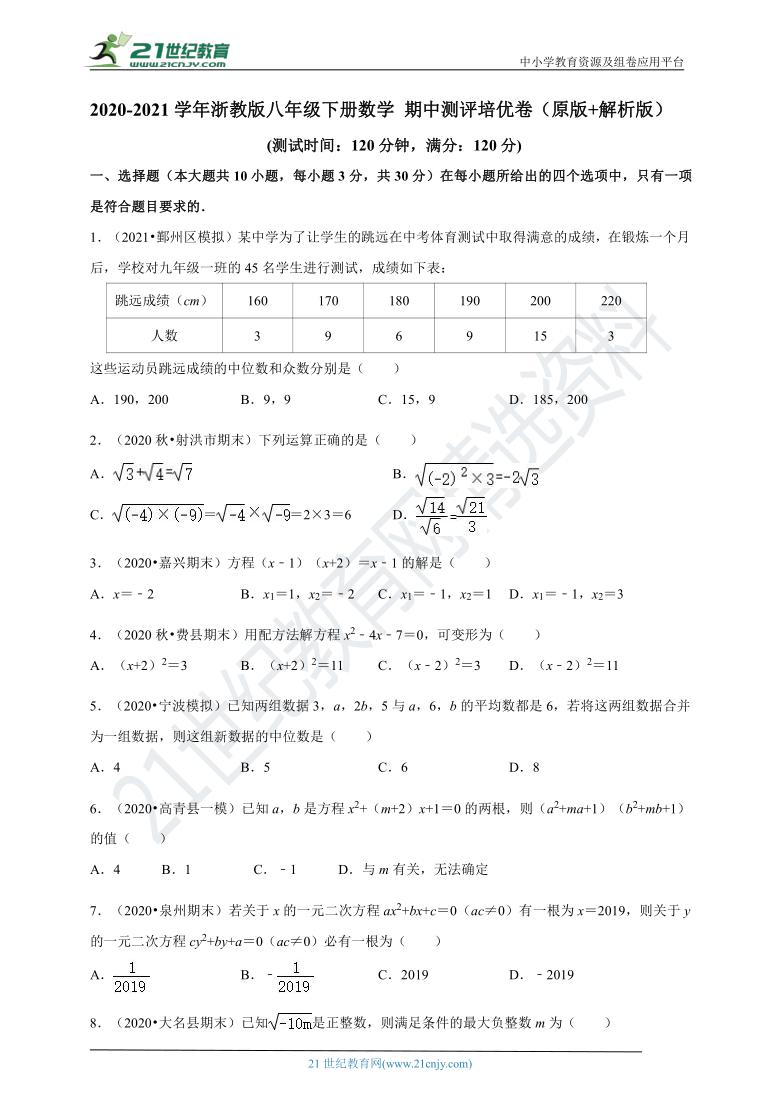 浙教版2020-2021学年度下学期八年级数学期中测评必刷卷(原版+解析版)