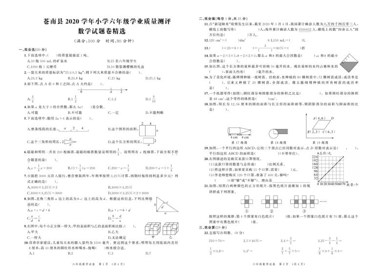 浙江省温州市苍南县2020学年小学六年级学业质量测评数学试题卷精选(PDF版,含答案)