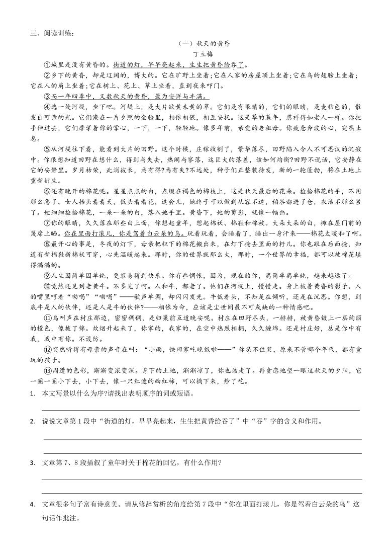 统编版七年级语文上册课外阅读辅导第一周(学案)