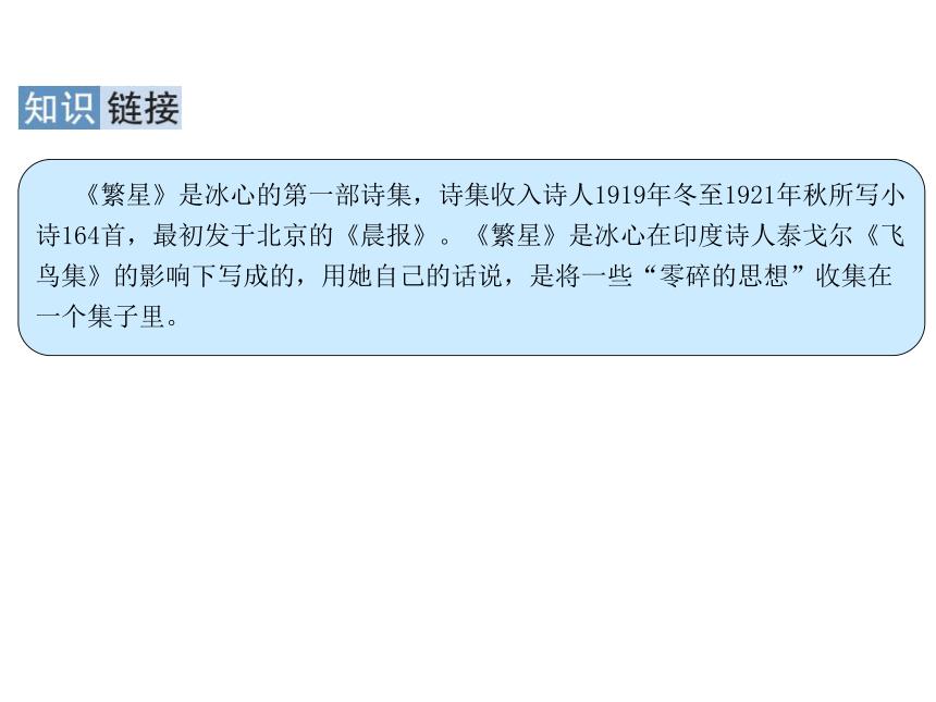 部编版四年级下册语文 9 短诗三首    课件(共27张PPT)