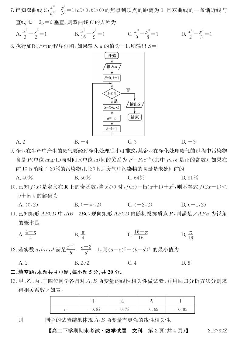 内蒙古乌兰浩特中学2020-2021学年高二下学期期末考试数学(文)试卷(PDF版含答案解析)