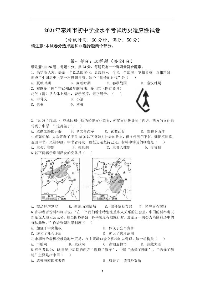 江苏省泰州市2021年中考适应性考试历史试卷(word版,含答案)