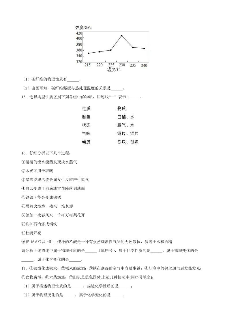 1.1物质的变化和性质同步训练-2021-2022学年九年级化学人教版上册(含解析)