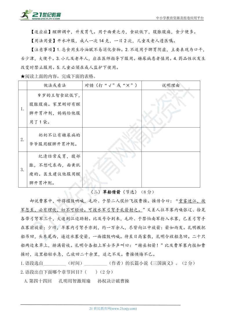 人教统编版五年级语文下册 名校精选精练 期中高分冲刺提升卷(一)(详细解答)