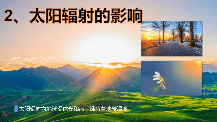1.2太阳对地球的影响 (共31张ppt)