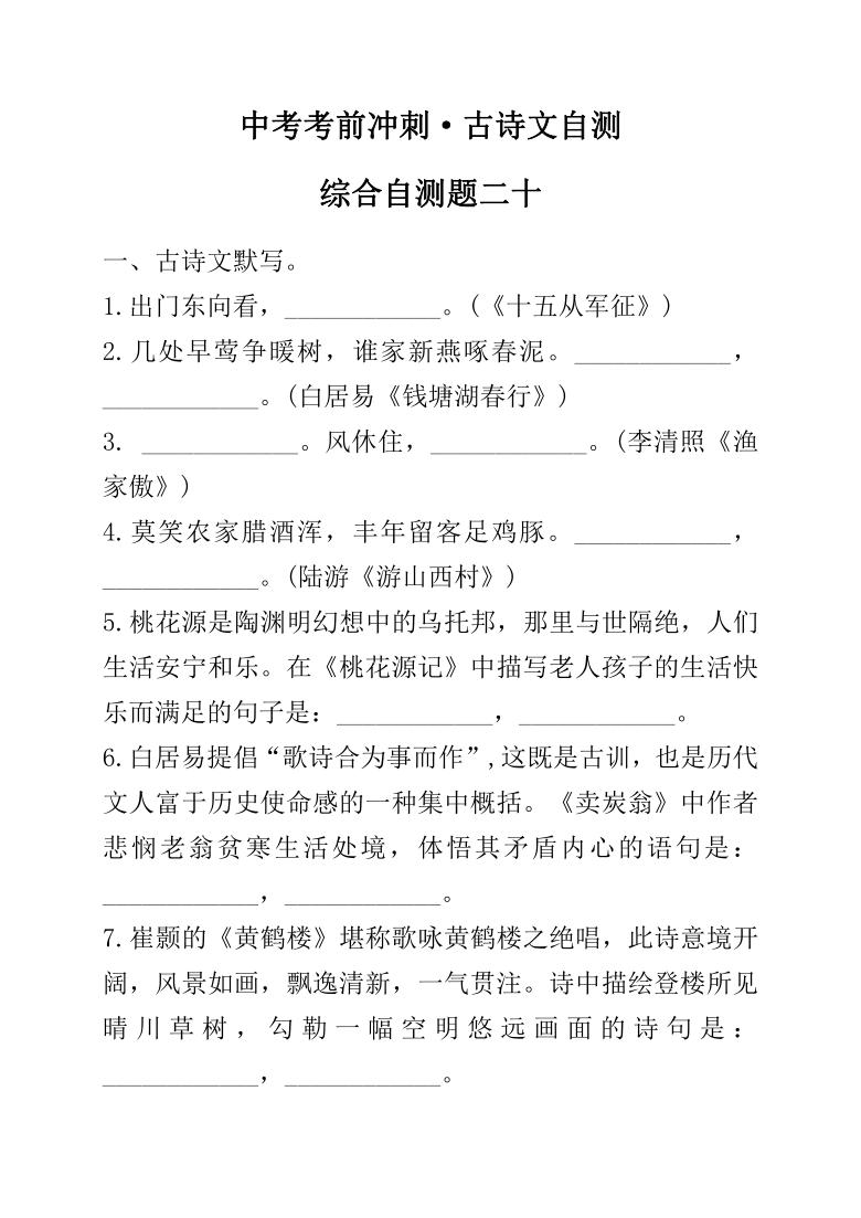2021年中考考前冲刺?古诗文每日自测20(word版含答案)