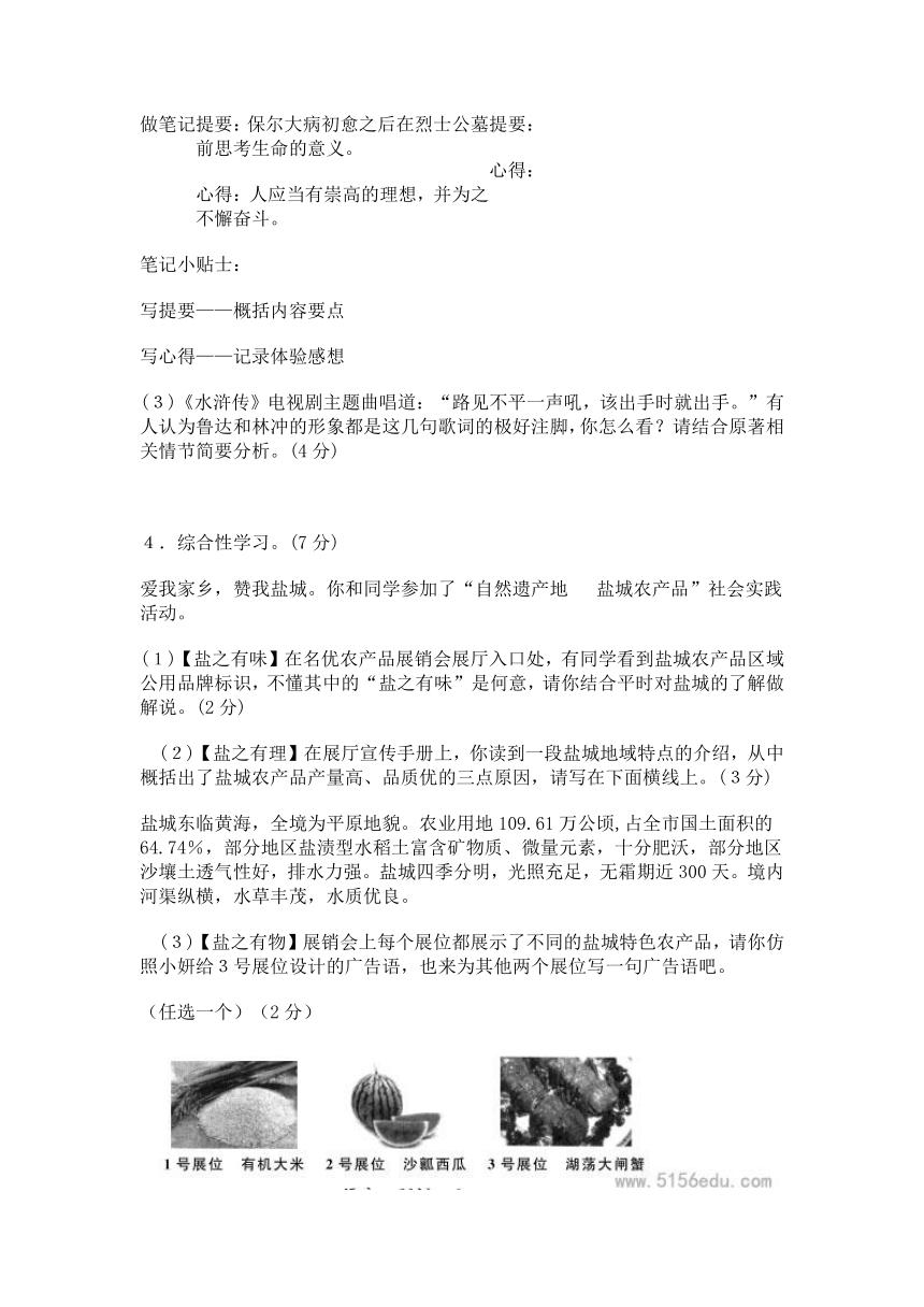 江苏省盐城市2021年中考语文试题(WORD版,含答案)