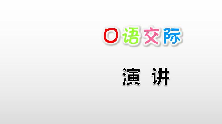 小学语文人教部编版六年级上册 口语交际:演讲  课件(19张PPT)