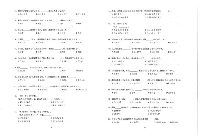 江苏省南通、扬州、泰州、淮安、徐州、宿迁、连云港2021届高三第三次调研考试日语【试题+答案】