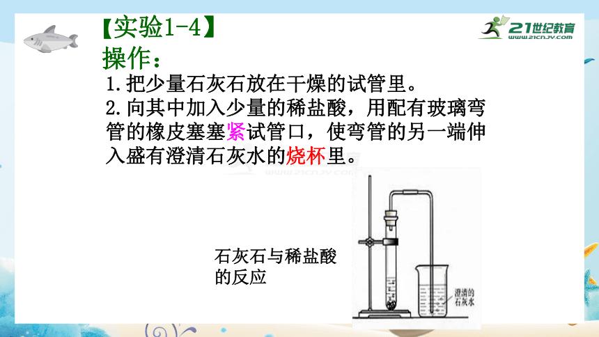 人教版九年级化学上册《课题1 物质的变化和性质》(课件46页)
