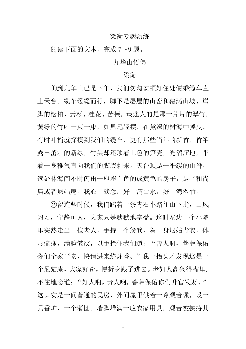 2022届高考语文一轮现代文专题复习:梁衡专题演练(含答案)