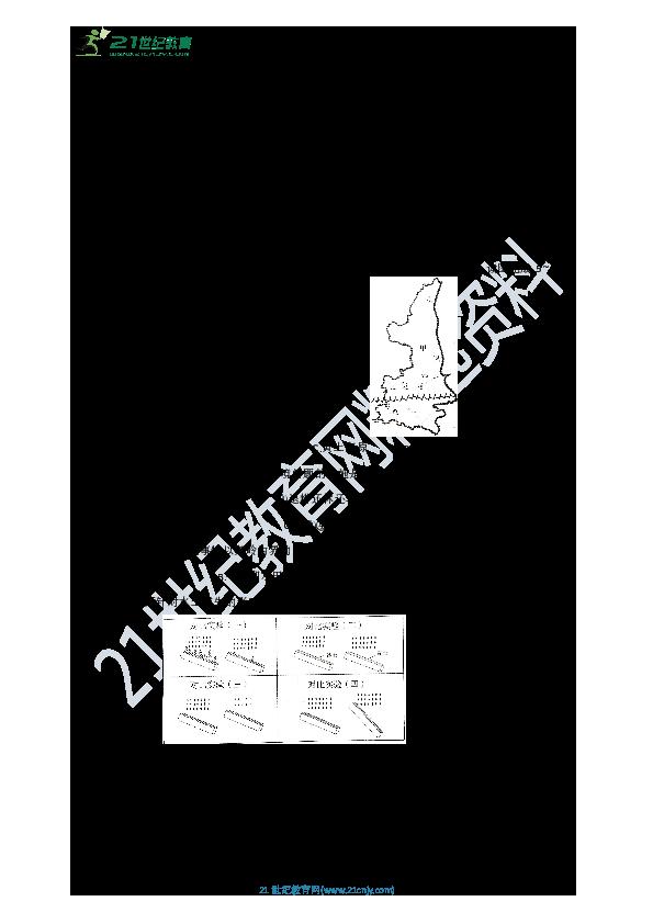 【备考2020】中考地理一轮复习学案(中国地理)  八下第八章第四节  黄土高原(重点回顾+中考经典测试)