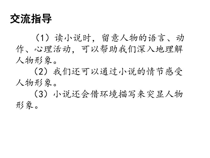 部编版语文六年级上册第四单元语文园地四   课件(23张PPT)