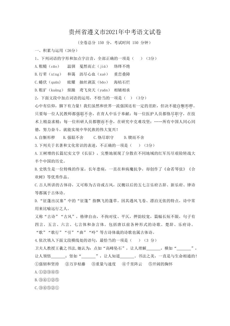 2021年贵州省遵义市中考语文试卷(word解析版)