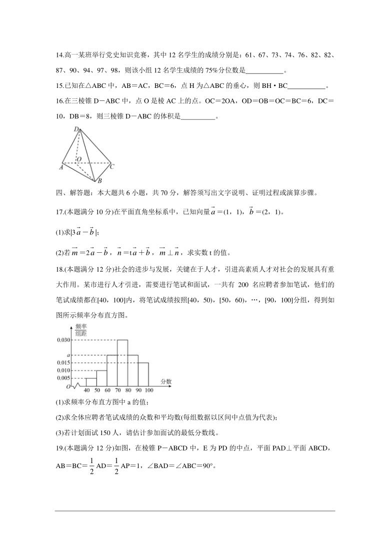 湖南省永州市2020-2021学年高一下学期期末质量监测数学试题 Word版含答案