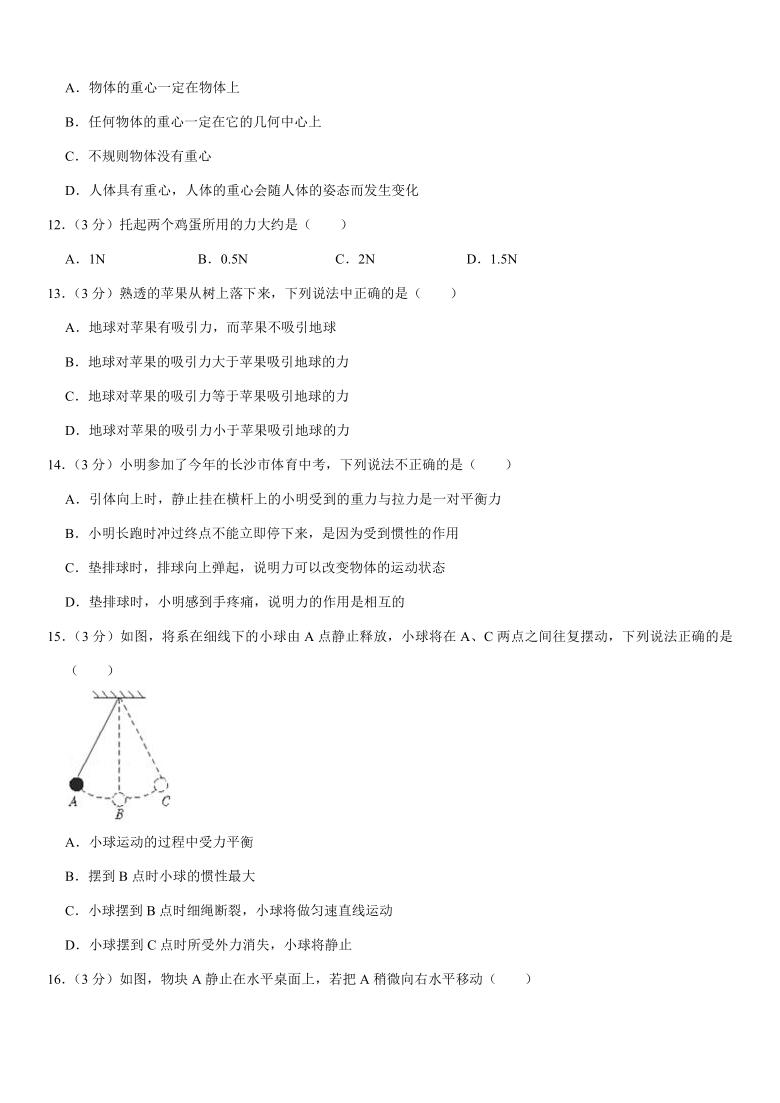 2020-2021学年江西省八年级(下)期中物理试卷(Word解析版)