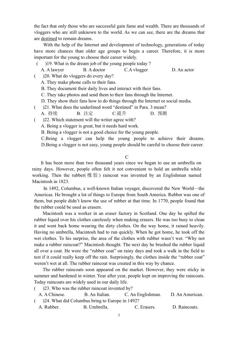 浙江省宁波市江北区2020-2021学年第一学期九年级英语第三次质量分析试卷(word版,含答案)