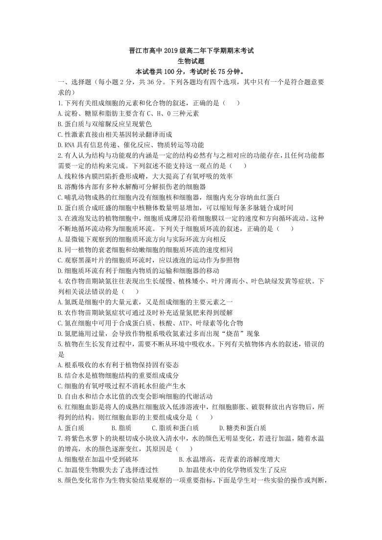 福建省泉州市晋江市高中2020-2021学年高二下学期期末考试生物试题 (Word版含答案)