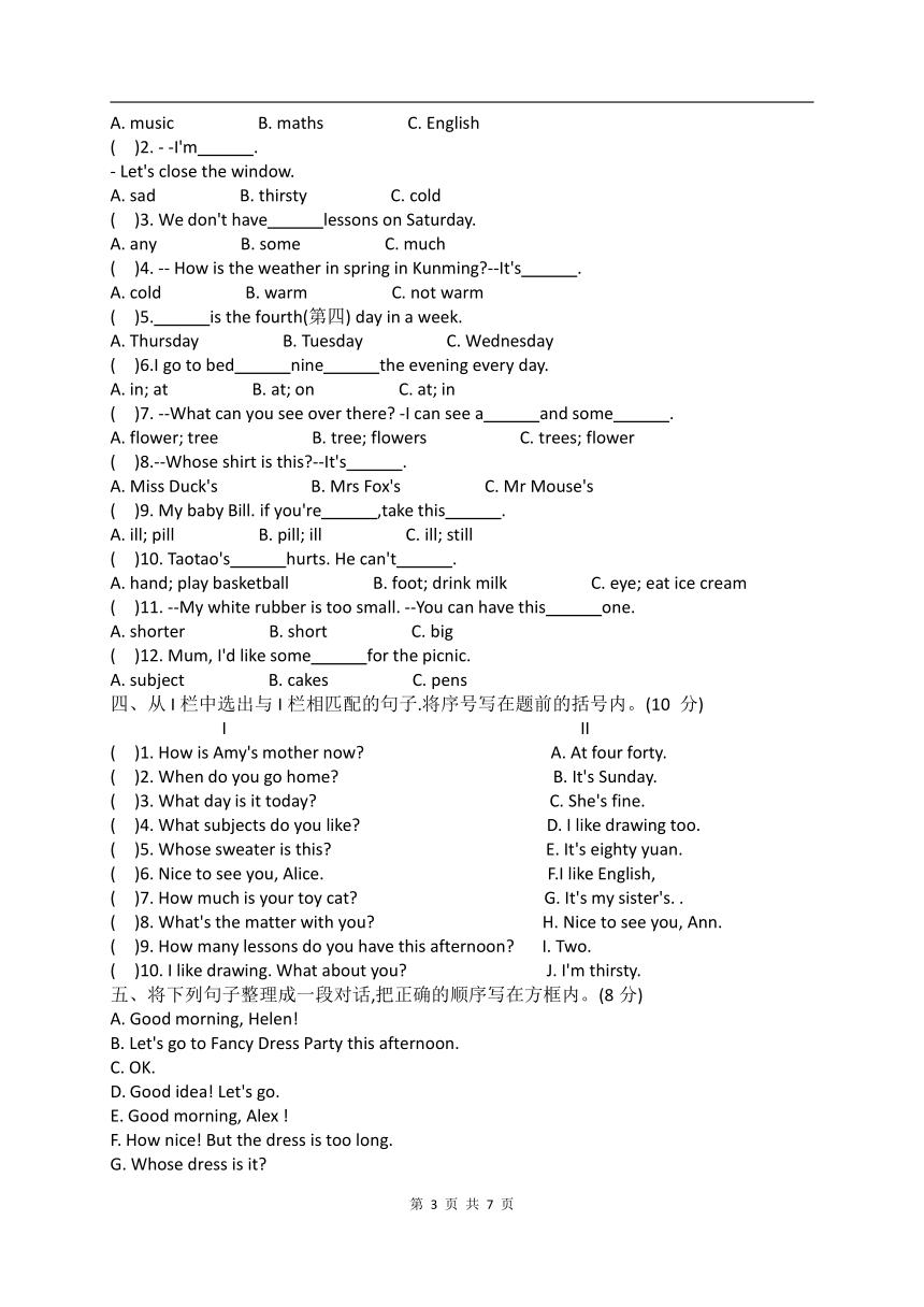 江苏省南京市鼓楼区 2019-2020学年四年级下学期期末英语【试卷+答案,无音频】