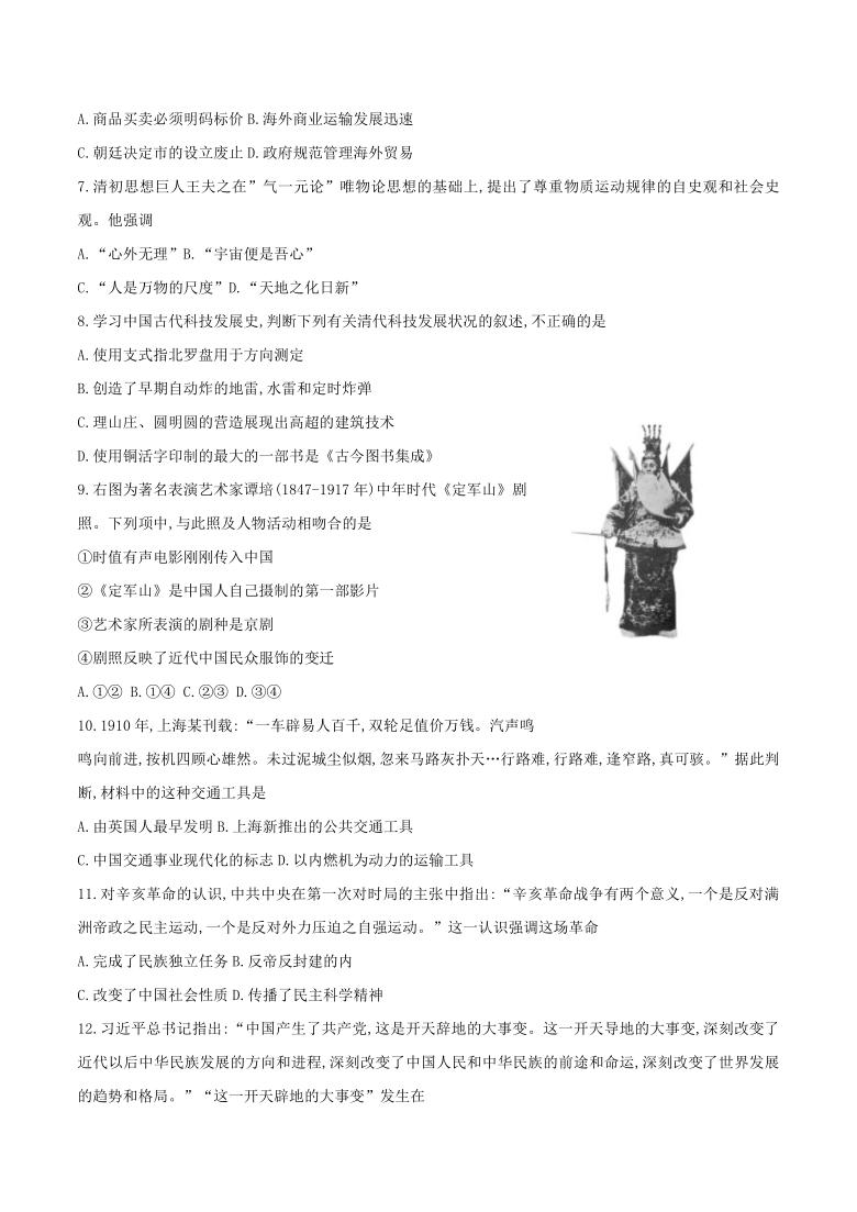 2021年6月浙江历史高考选考真题试卷(word版,含答案)