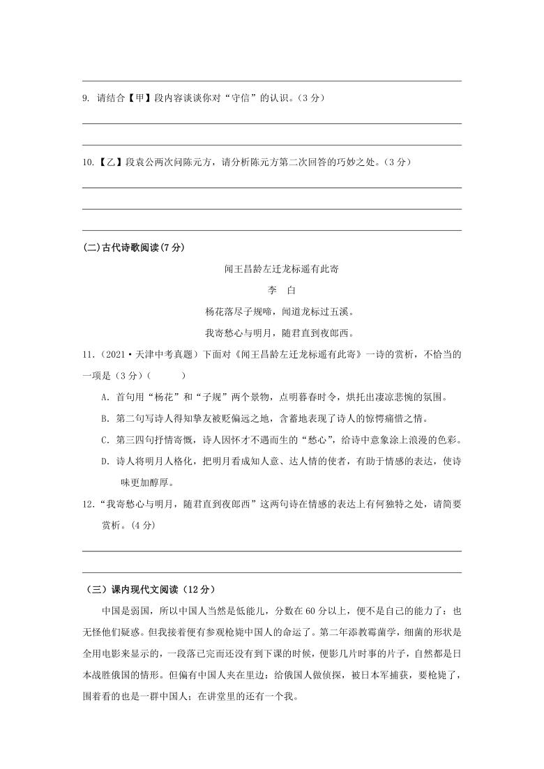 2021—2022学年部编版语文八年级上册第二单元测试卷(含答案)