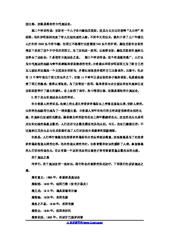 华师大版八年级下册历史(2017)【教学设计】《北京奥运会与上海世博会》