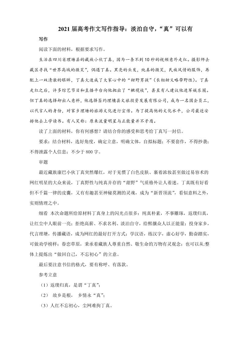 """2021届高考作文写作指导:淡泊自守,""""真""""可以有(附审题立意及范文展示)"""