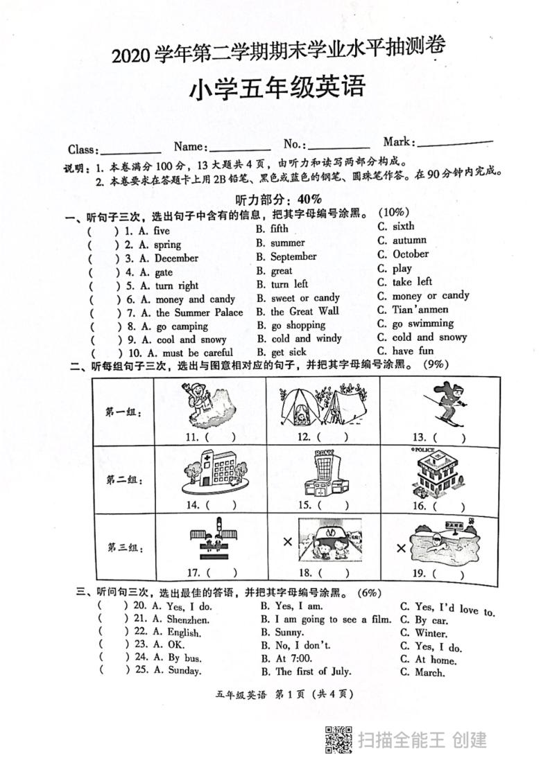 广东省广州市从化区2020-2021学年第二学期五年级英语期末试题(扫描版无答案,无听力音频和原文)