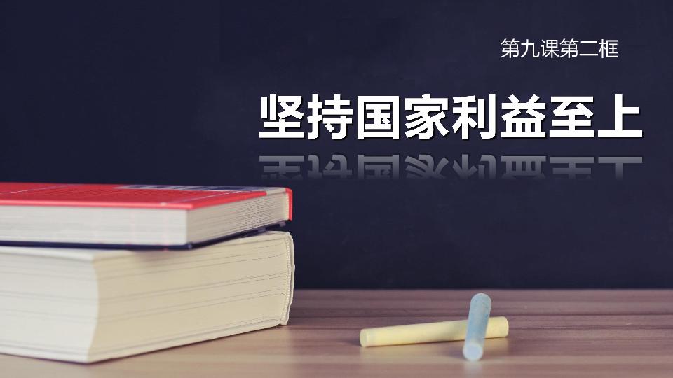 高中政治人教版必修二9.2坚持国家利益至上课件(共27张PPT+2个内嵌视频)