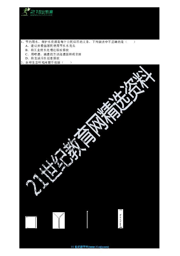 HS版七年级下册期末自主测试卷(1)(含解析)