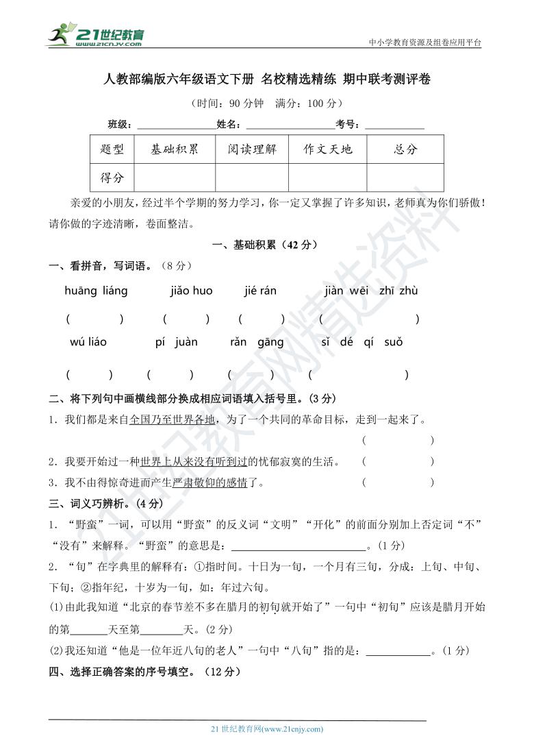 人教部编版六年级语文下册 名校精选精练 期中联考测评卷(含答案)