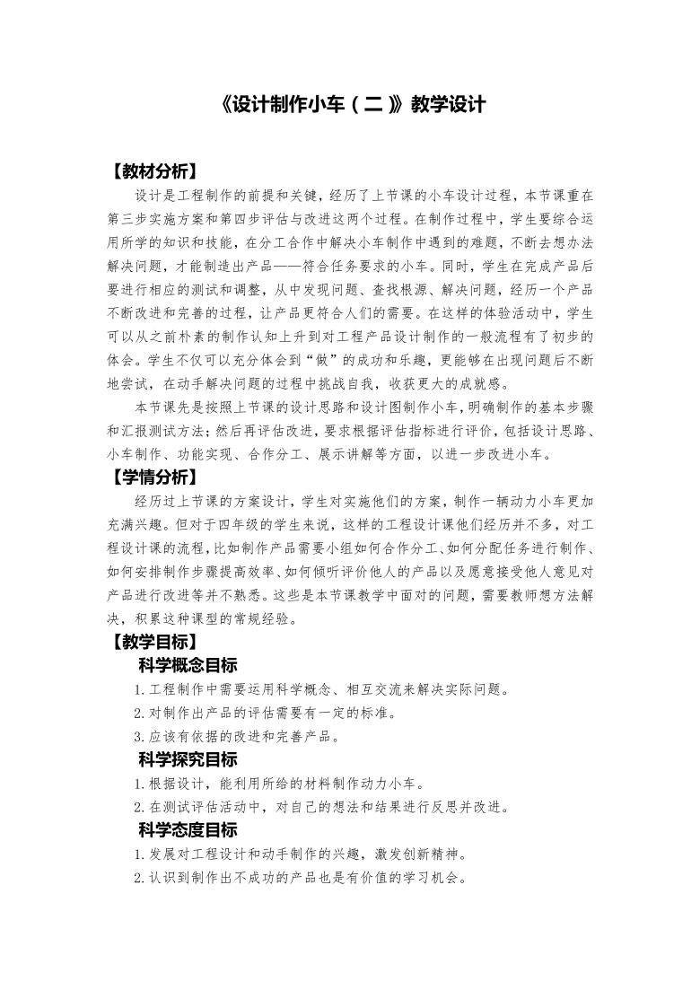 教科版(2017秋) 四年级上册3.8《设计制作小车(二)》教学设计
