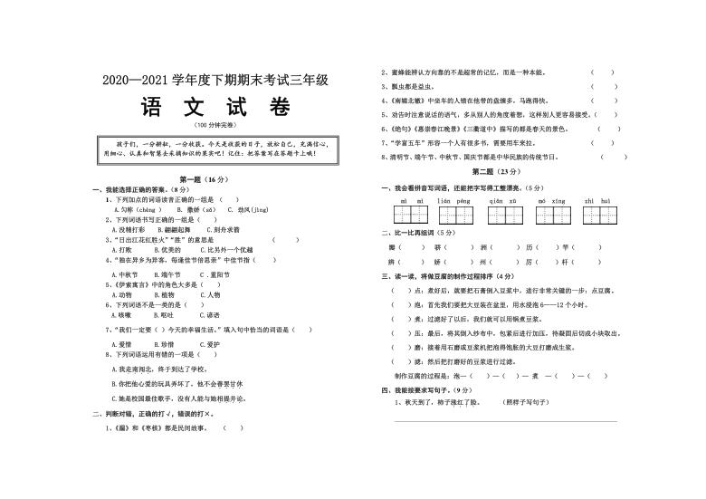 2020-2021学年语文三年级下学期期末试题 (PDF版,含答案)