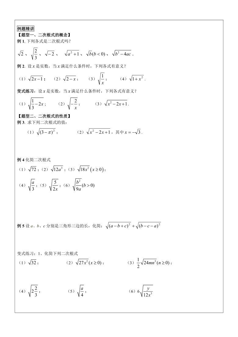 人教版八年级下册  16.1 二次根式的概念及其性质教案(表格式)