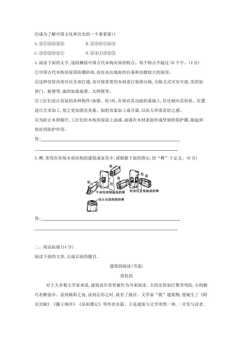 2021高中语文:《中国建筑的特征》练习 含答案