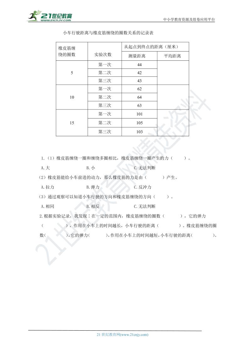3.3用橡皮筋驱动小车同步练习(含答案)