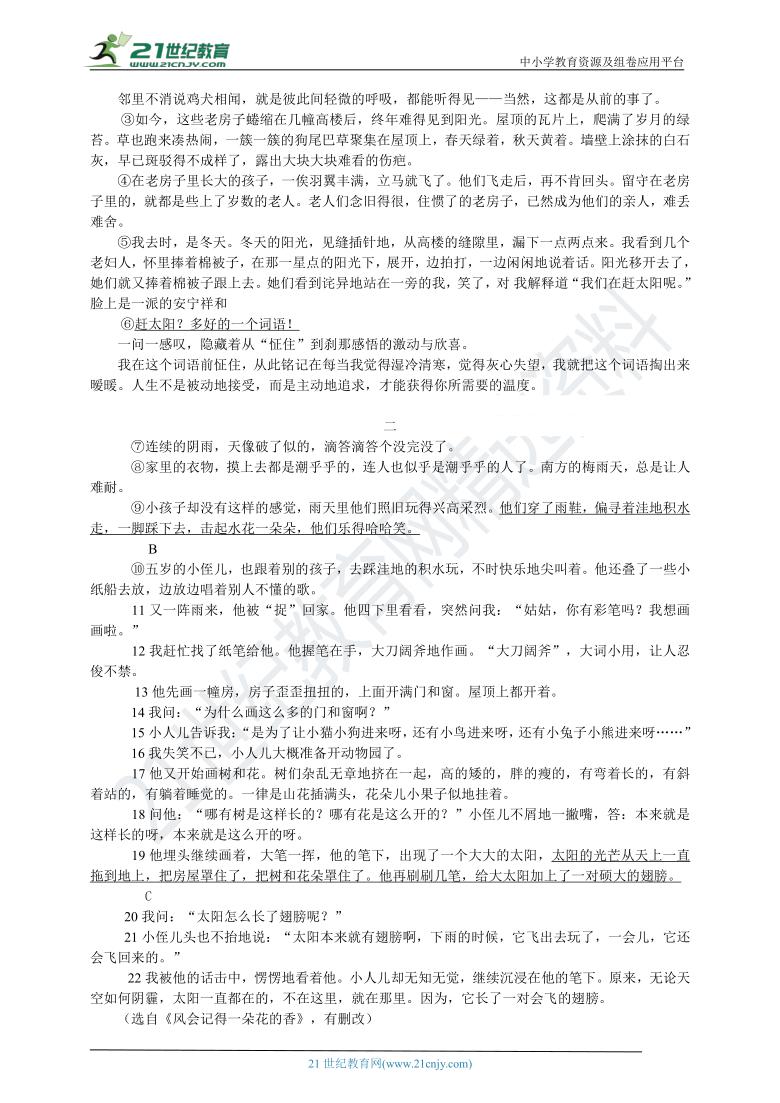 [备考2021]中考二轮复习之记叙文阅读之五  分层赋分答题要点 解题金钥匙(答题技巧+实证试题)试卷(含答案)