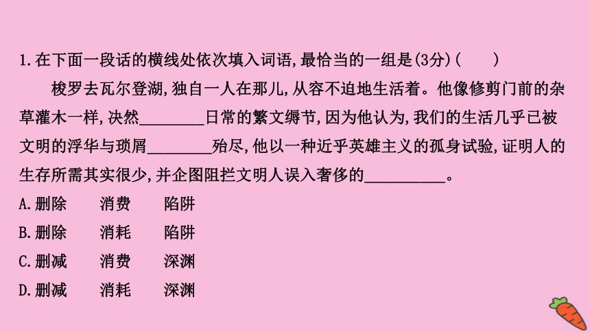 2022版高考语文人教版一轮复习课件:专题提升练 演练39 正确运用实虚词专项练(24张PPT)