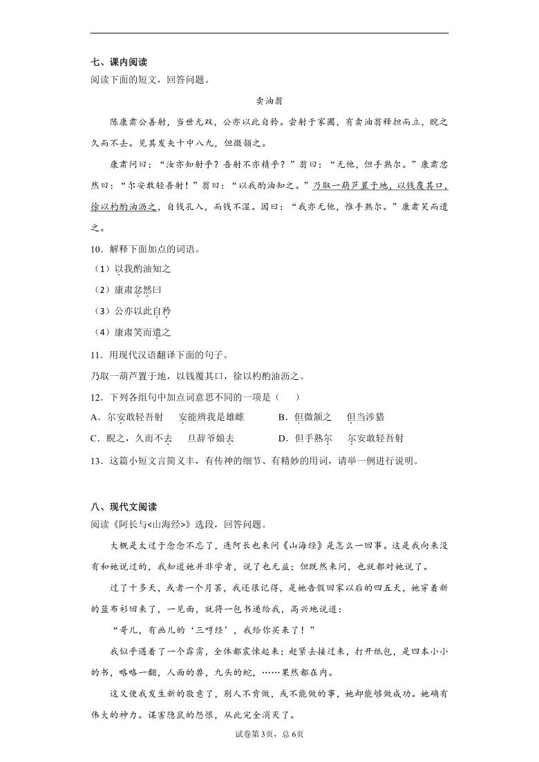 辽宁省锦州市黑山县2020-2021学年七年级下学期期中语文试题(word版含答案)