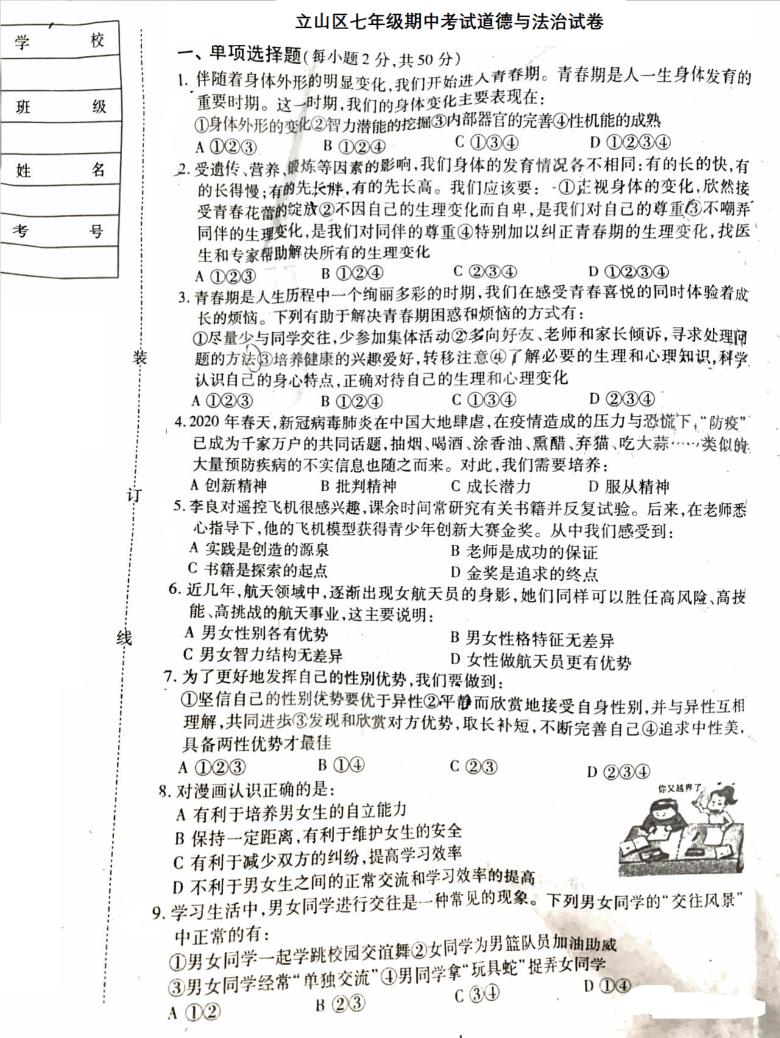 辽宁省鞍山市立山区2021年5月七年级期中考试道德与法治试卷   (图片版,含答案)