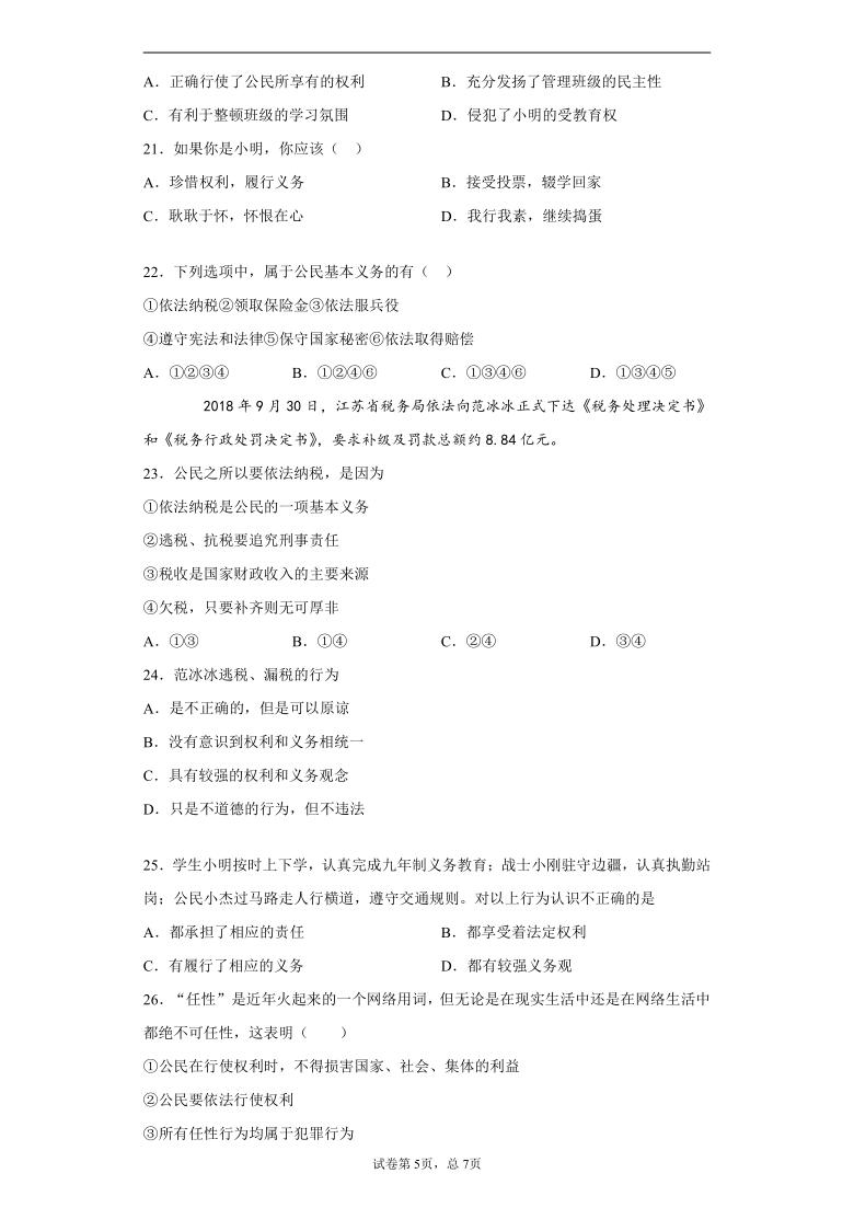 福建省莆田市2020-2021学年八年级下学期期中道德与法治试题(word版 含答案)