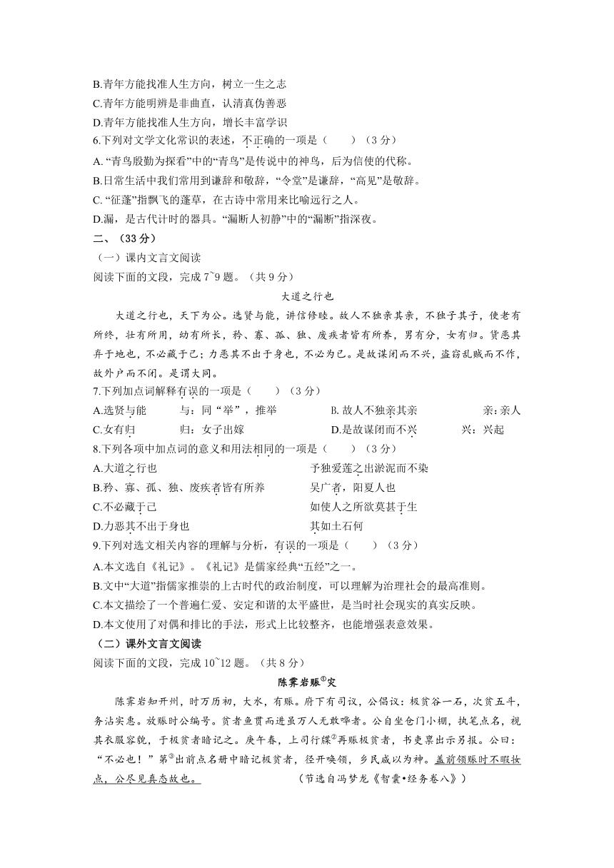 山东省济南市2021年中考语文试题 (word版,含答案)