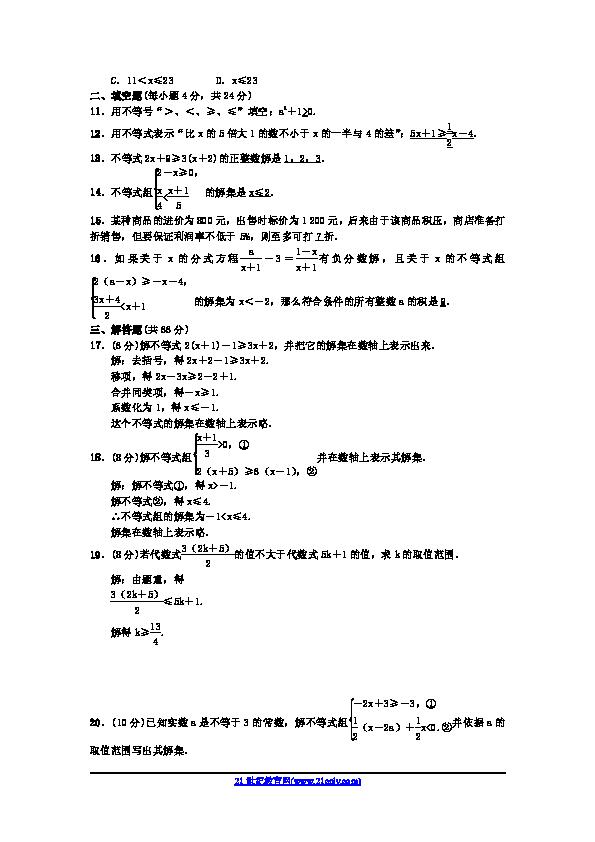 2017-2018学年浙教版八年级数学上册第3章一元一次不等式 单元测试(含答案)