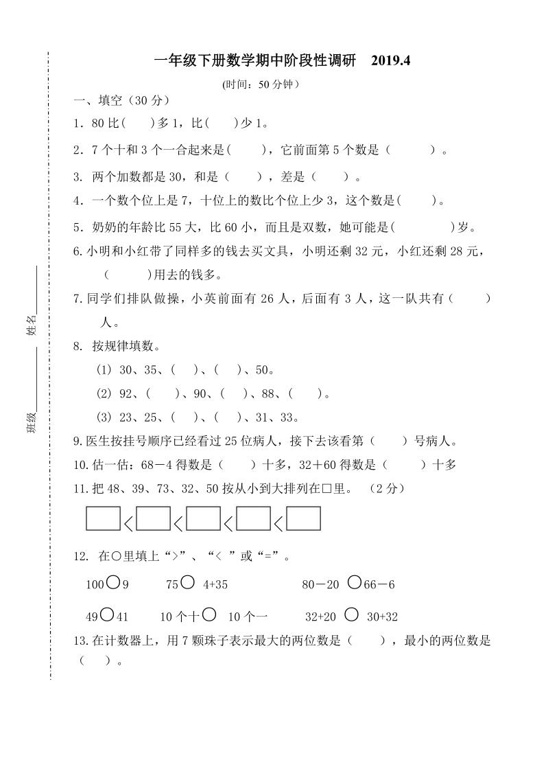 苏教版一年级数学下册期中测试卷(江苏无锡真卷无答案)