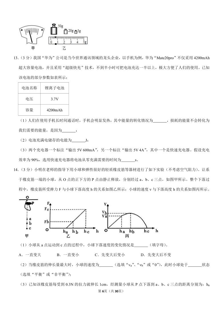 2021年江苏省南通市崇川区中考物理一模试卷(pdf+答案)